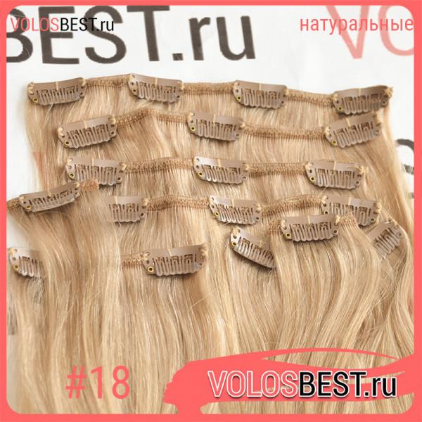 Натуральные волосы на заколках набор прямые тон №18, 120 грамм, 51 см