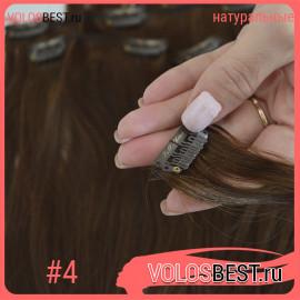 Натуральные волосы на заколках набор прямые тон №4, 120 грамм, 55 см