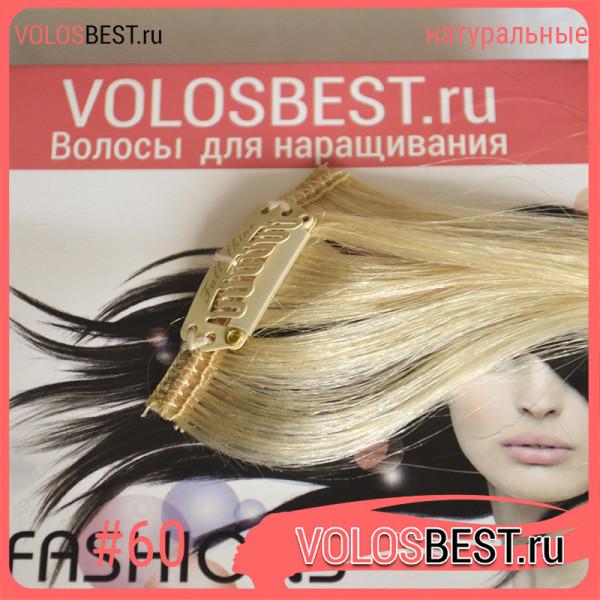 Натуральные волосы на заколках набор прямые тон №60, 120 грамм, 55 см