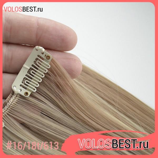 Волосы на заколках набор прямые мелир тон №p16/18t/613